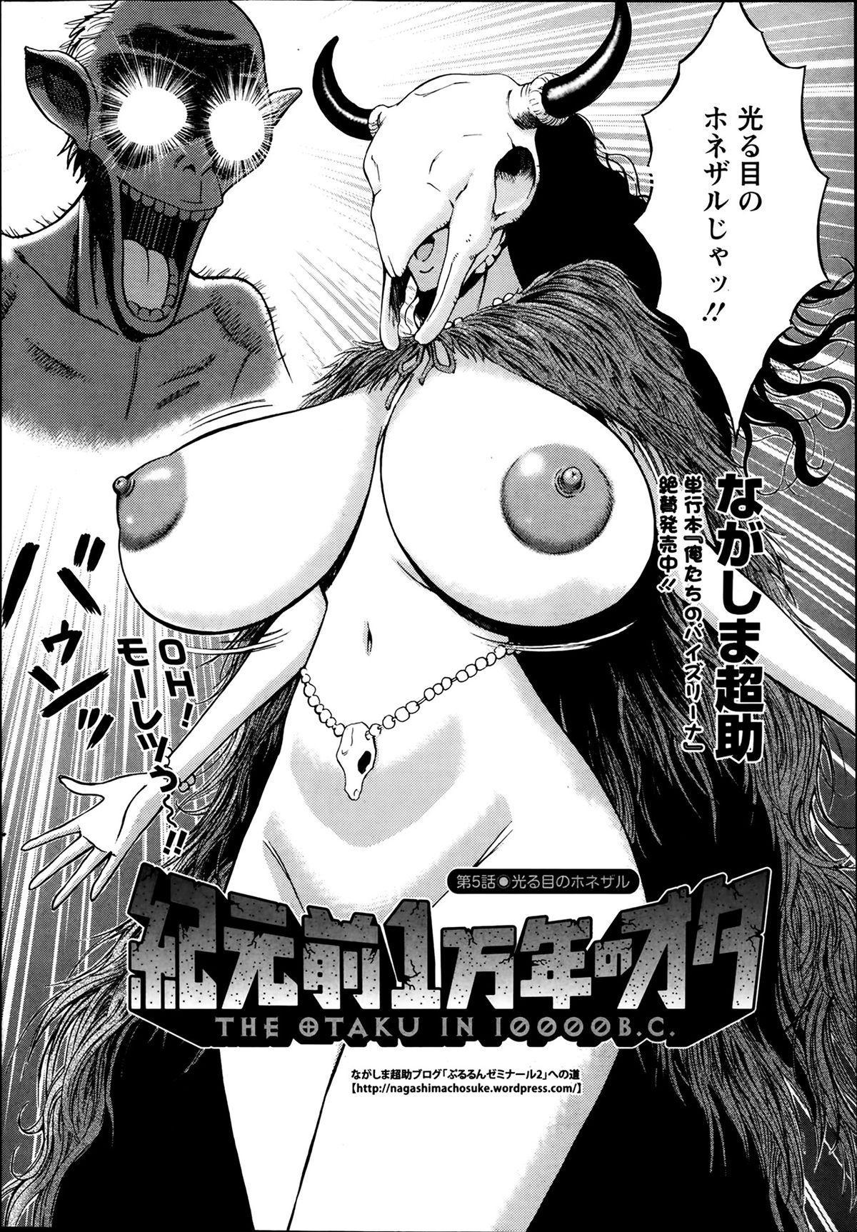 Kigenzen 10000 Nen no Ota Ch. 1-14 78