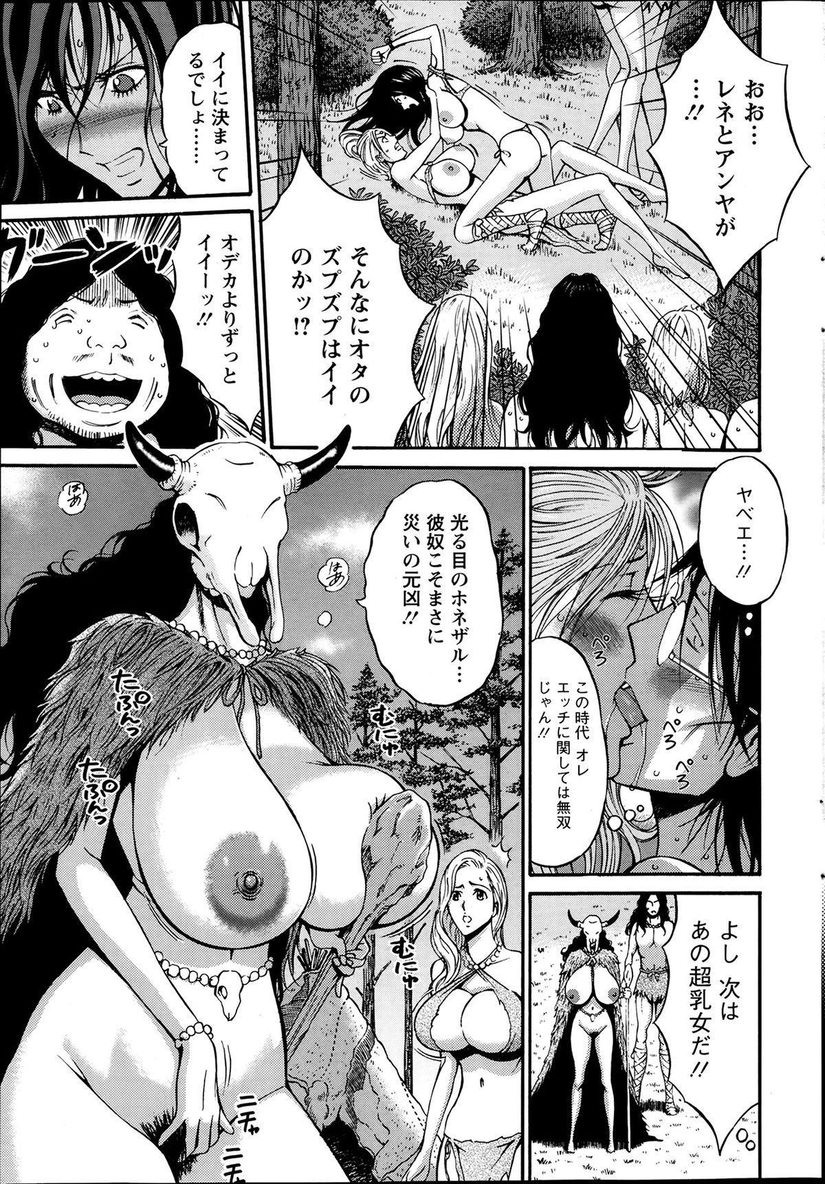 Kigenzen 10000 Nen no Ota Ch. 1-14 81