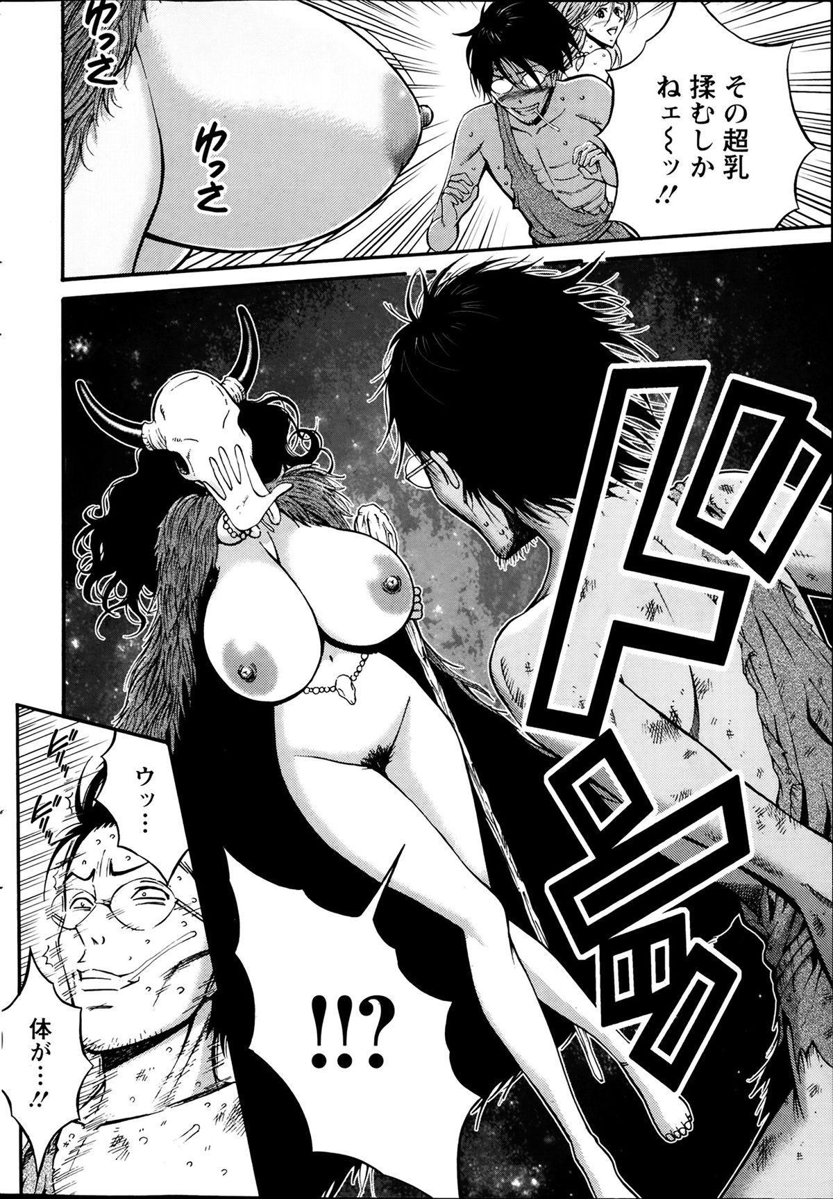 Kigenzen 10000 Nen no Ota Ch. 1-14 82