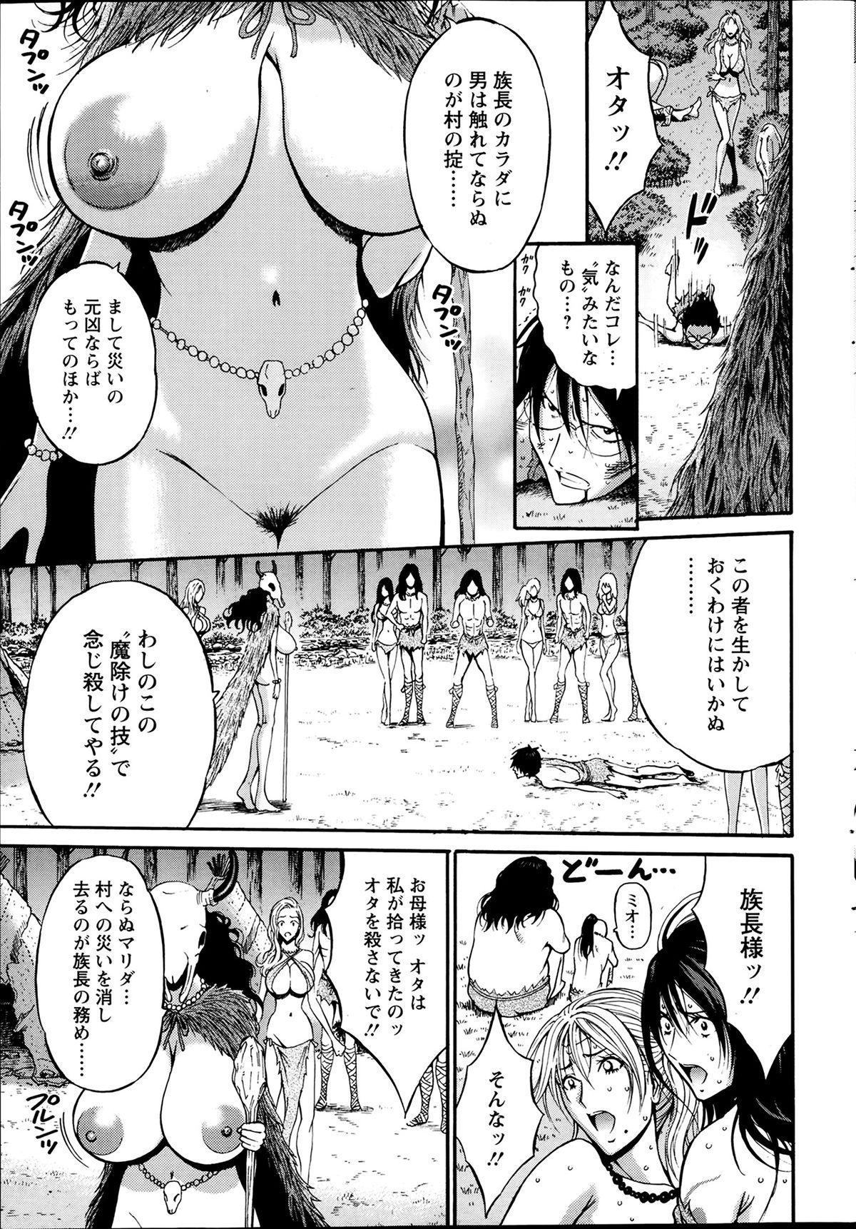 Kigenzen 10000 Nen no Ota Ch. 1-14 83