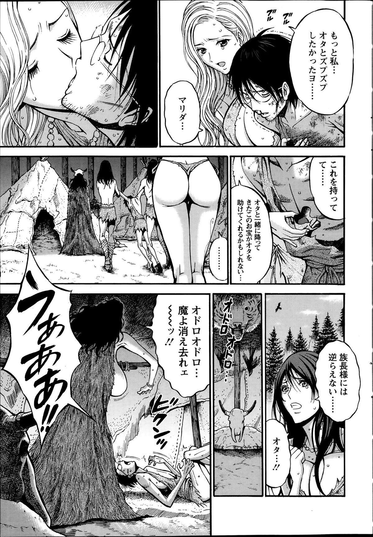 Kigenzen 10000 Nen no Ota Ch. 1-14 85