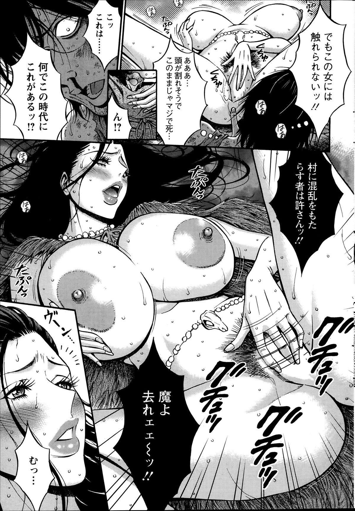 Kigenzen 10000 Nen no Ota Ch. 1-14 87