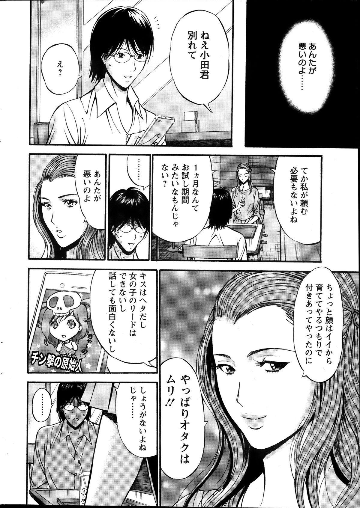 Kigenzen 10000 Nen no Ota Ch. 1-14 8