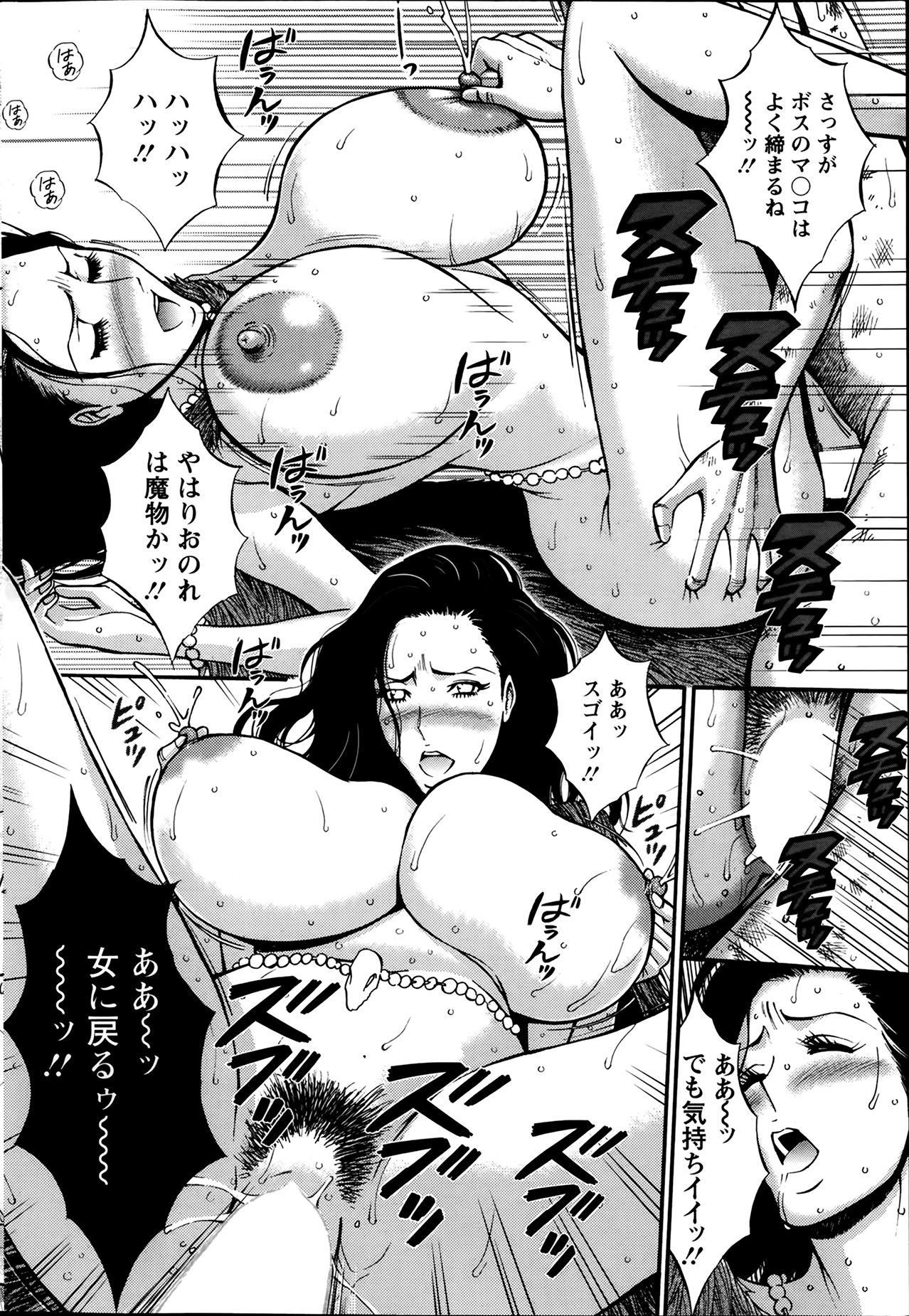 Kigenzen 10000 Nen no Ota Ch. 1-14 92