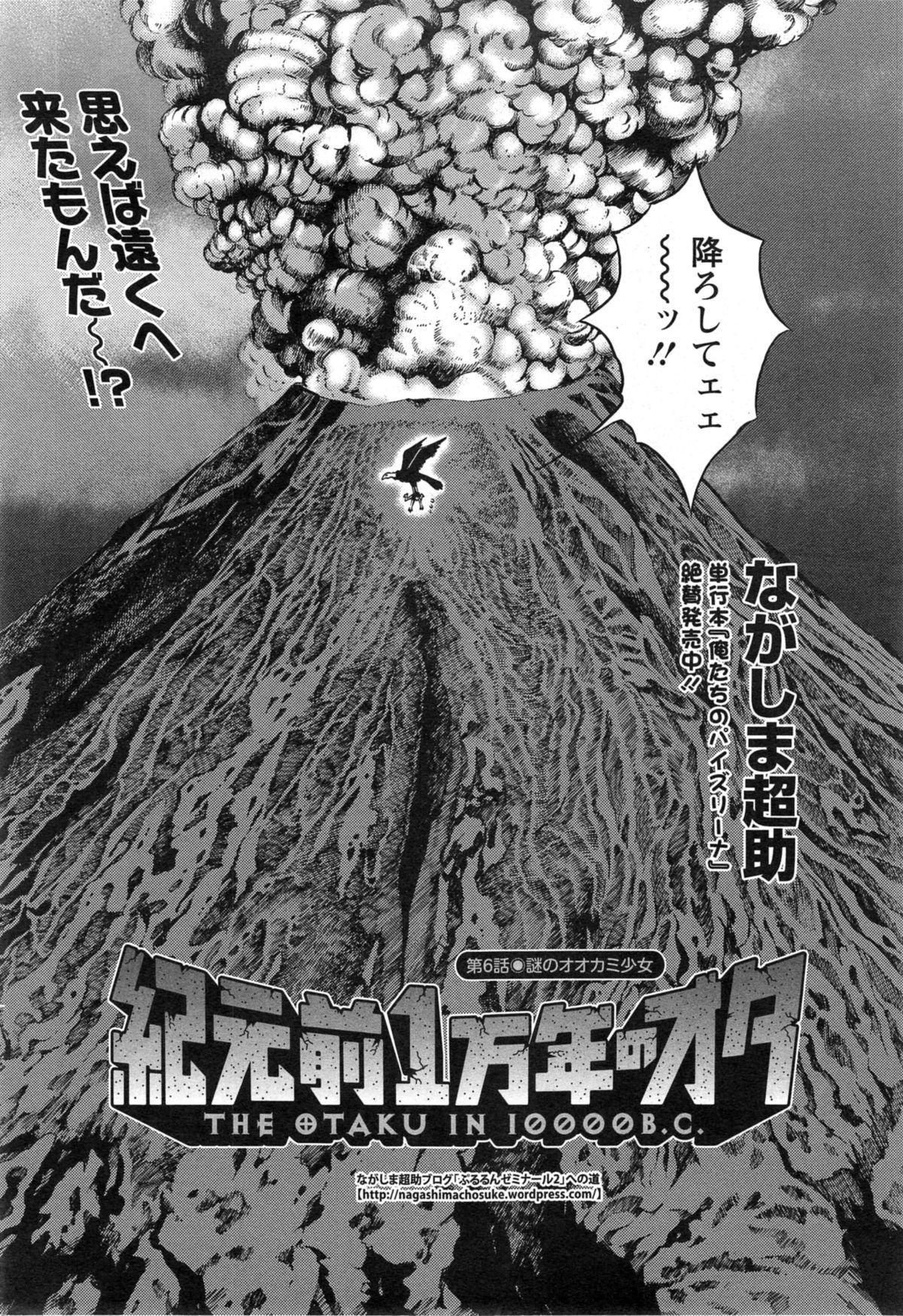 Kigenzen 10000 Nen no Ota Ch. 1-14 96