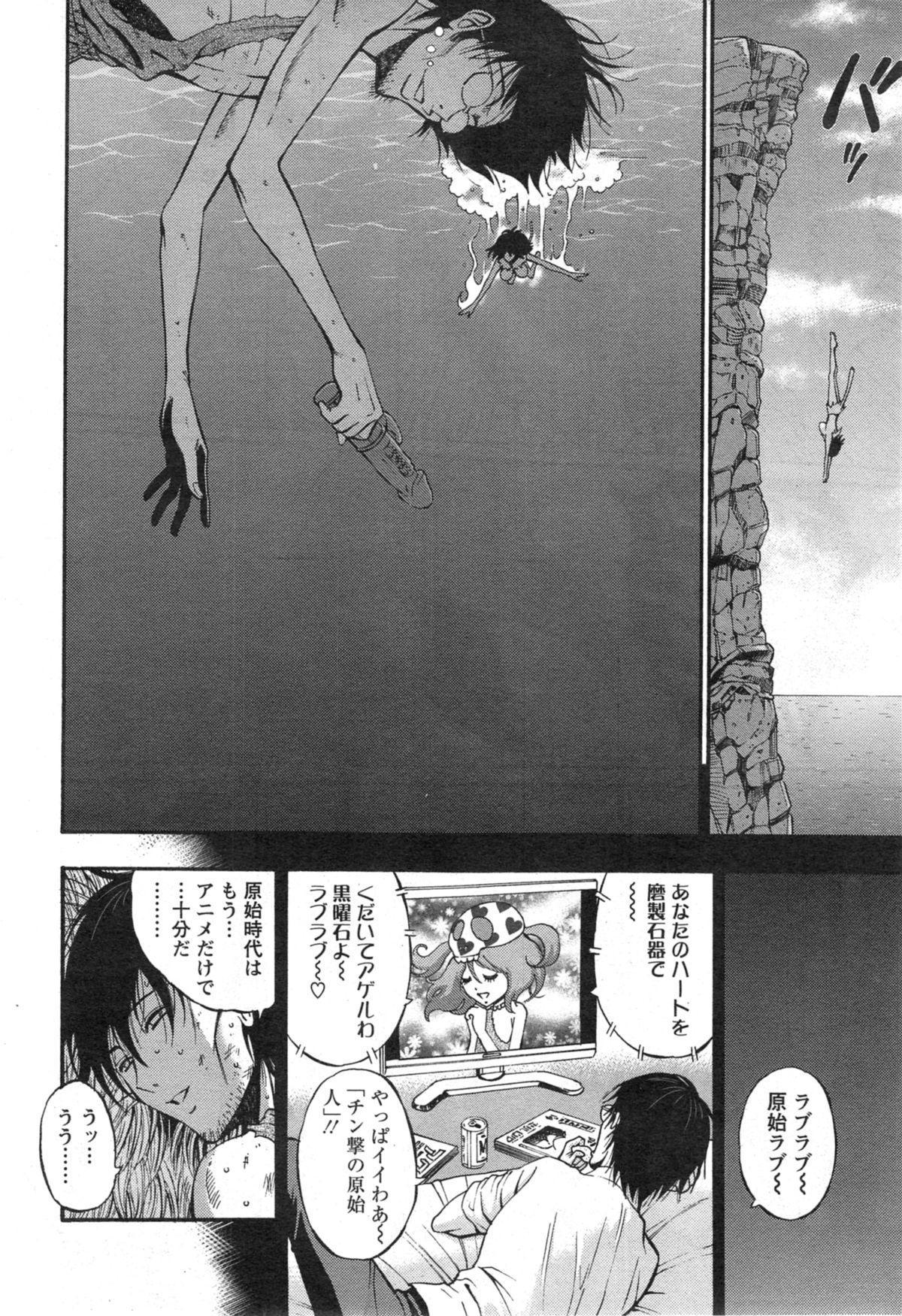 Kigenzen 10000 Nen no Ota Ch. 1-14 98