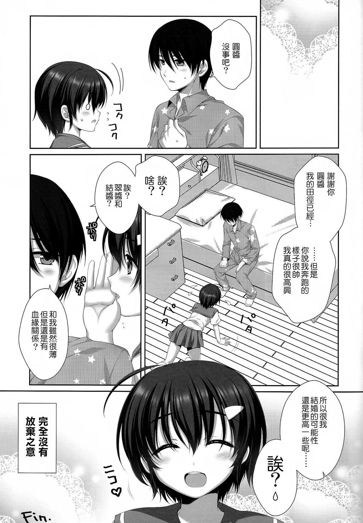 Kawaii Kouhai ni Otosaresou 16