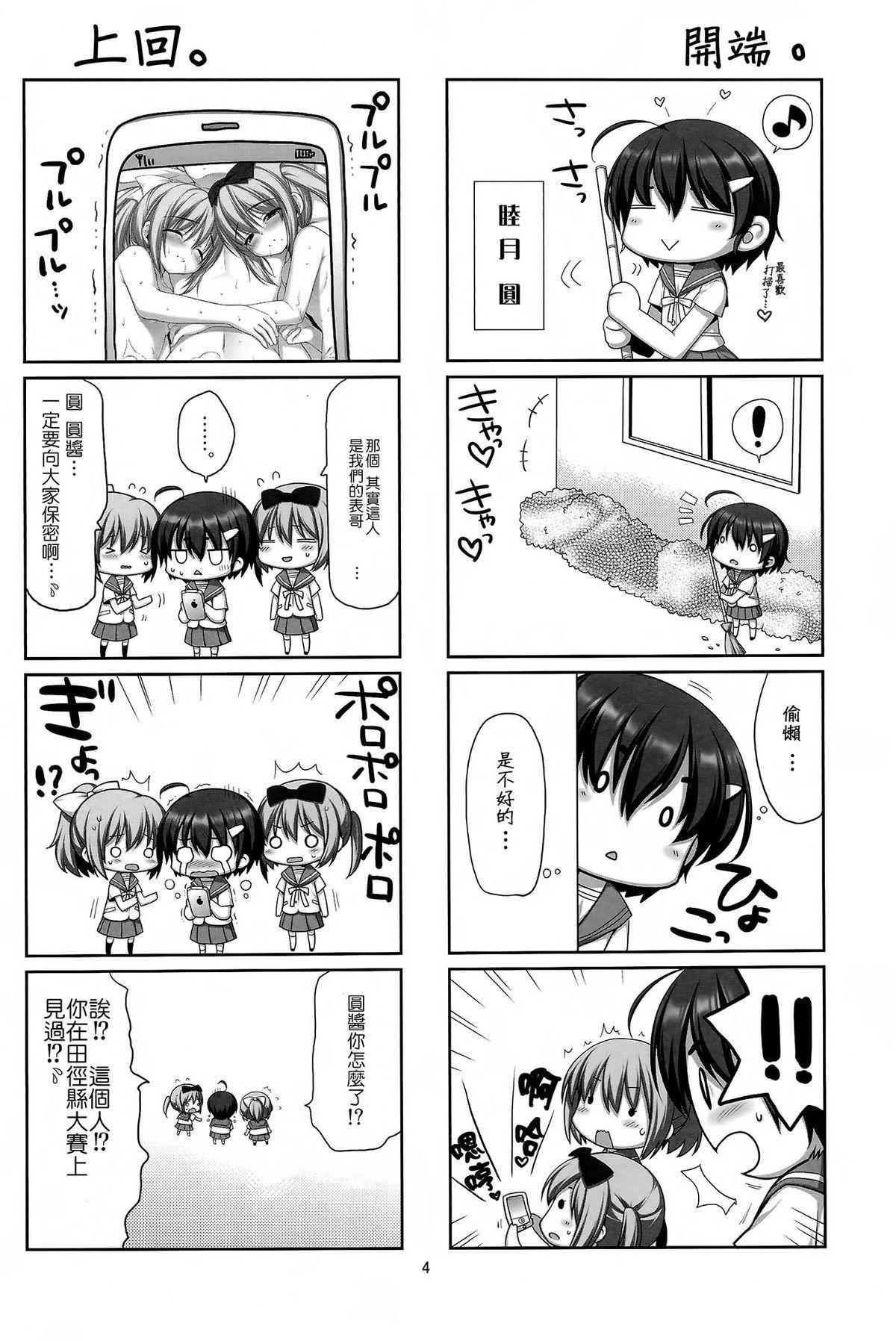 Kawaii Kouhai ni Otosaresou 3