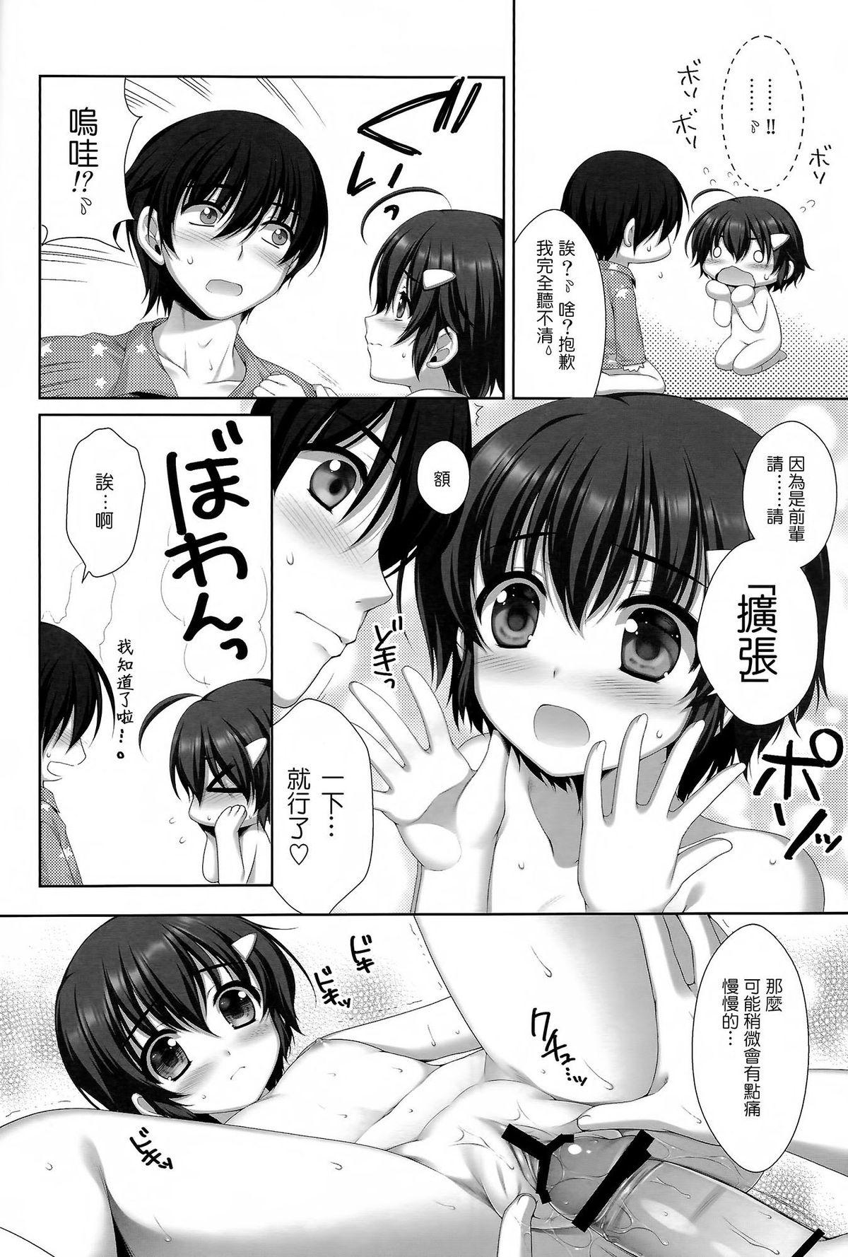 Kawaii Kouhai ni Otosaresou 7