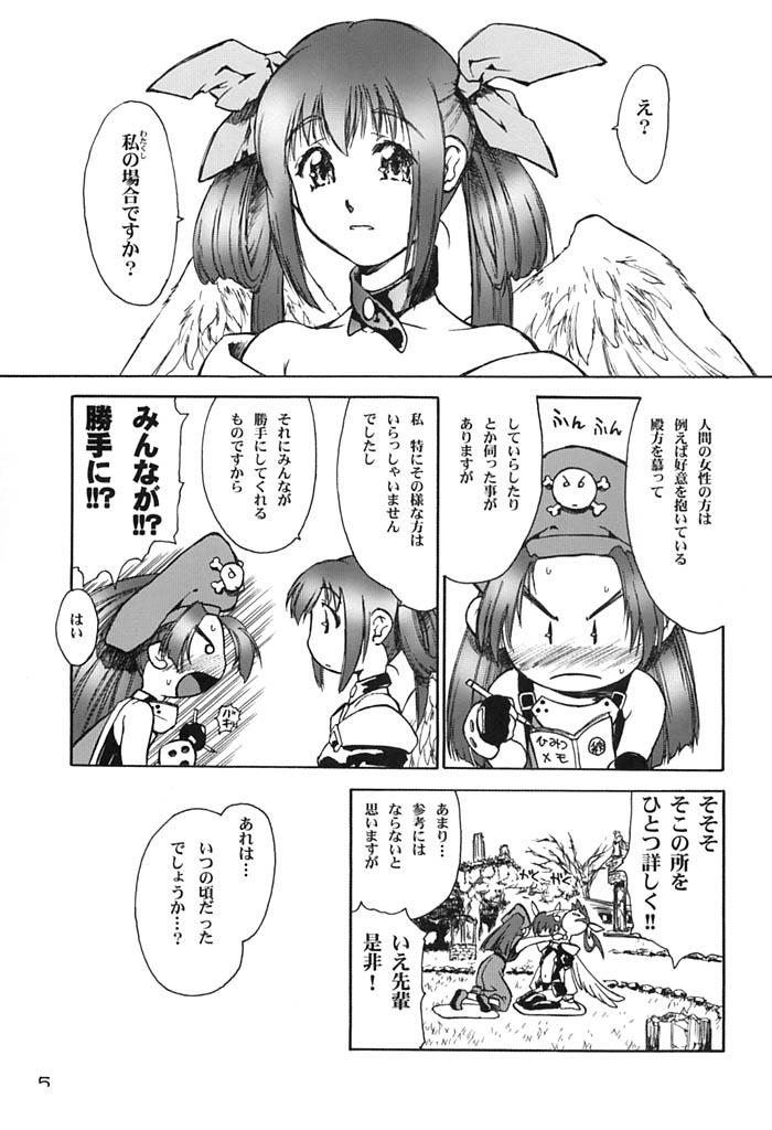 Dizzy-san No Shippo 4