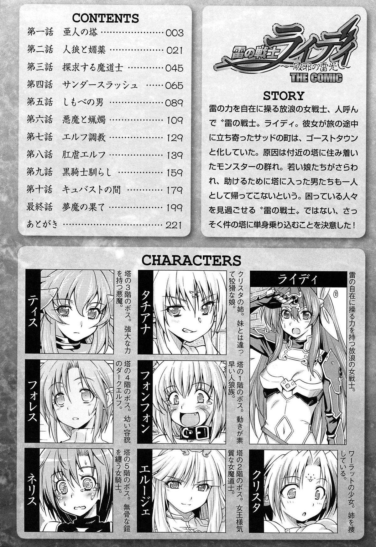[kazuma muramasa, ZyX] Ikazuchi no Senshi Raidy ~Haja no Raikou~ THE COMIC 9