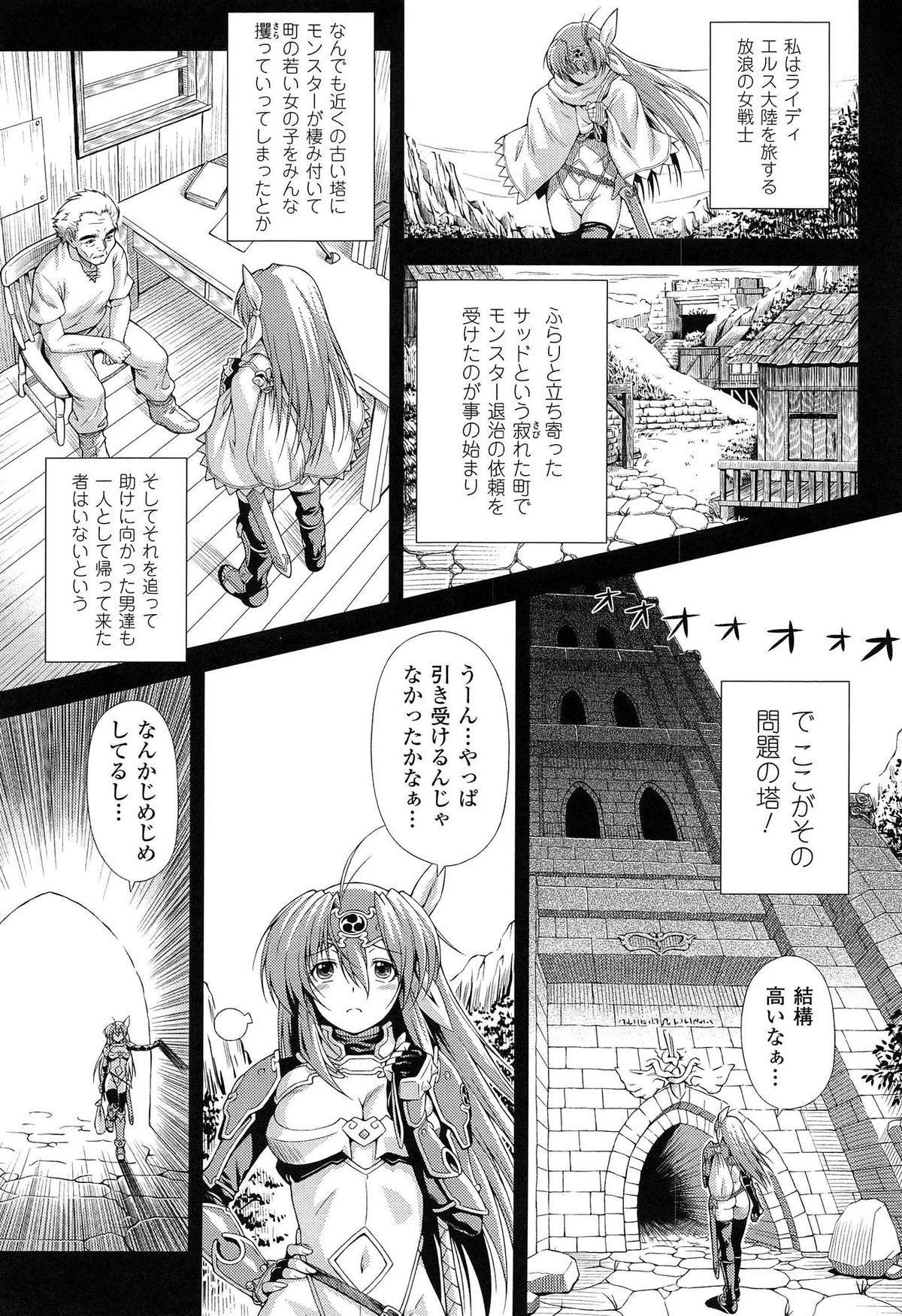 [kazuma muramasa, ZyX] Ikazuchi no Senshi Raidy ~Haja no Raikou~ THE COMIC 10