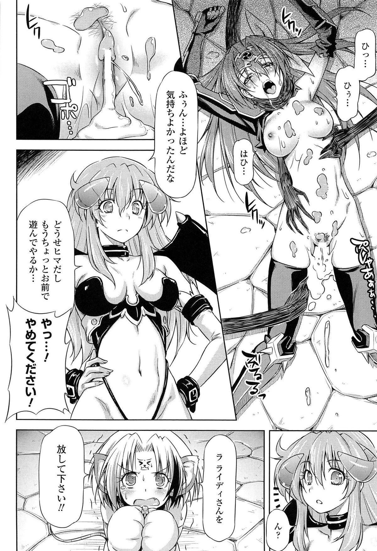 [kazuma muramasa, ZyX] Ikazuchi no Senshi Raidy ~Haja no Raikou~ THE COMIC 125