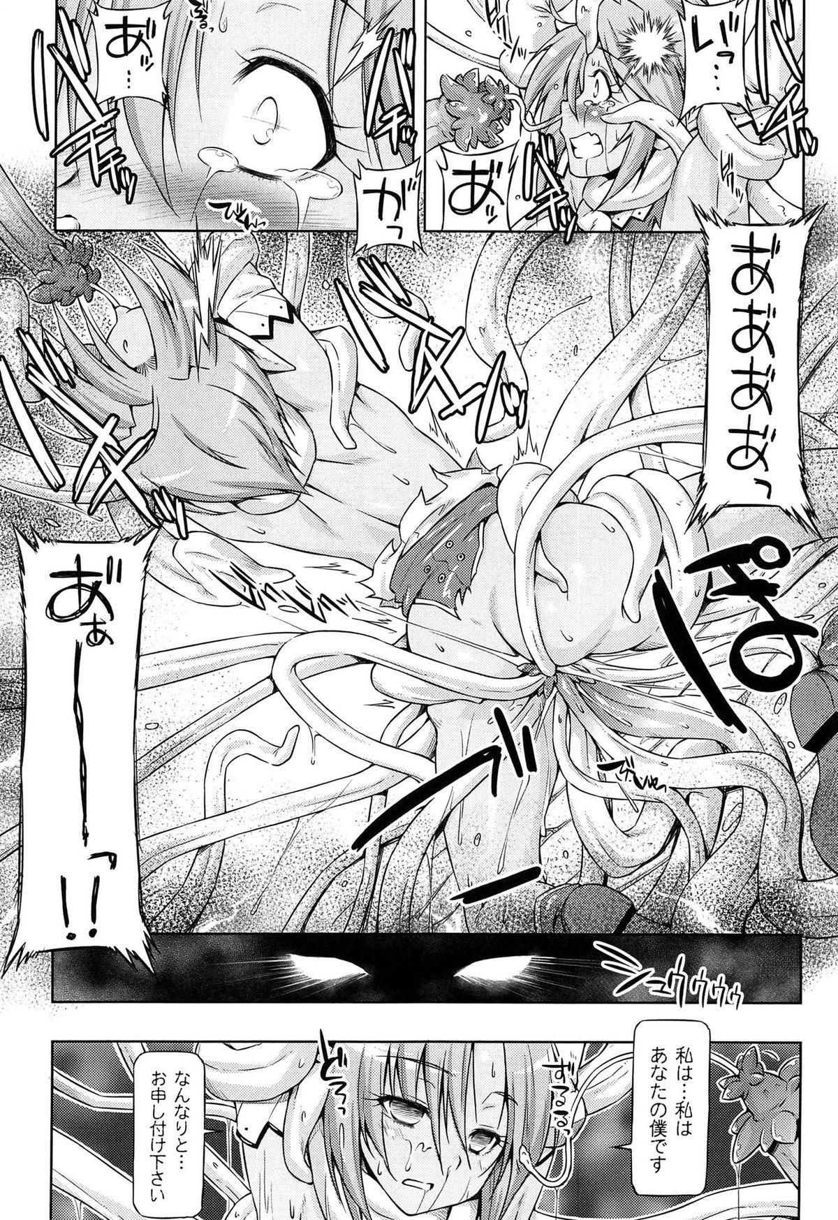 [kazuma muramasa, ZyX] Ikazuchi no Senshi Raidy ~Haja no Raikou~ THE COMIC 136