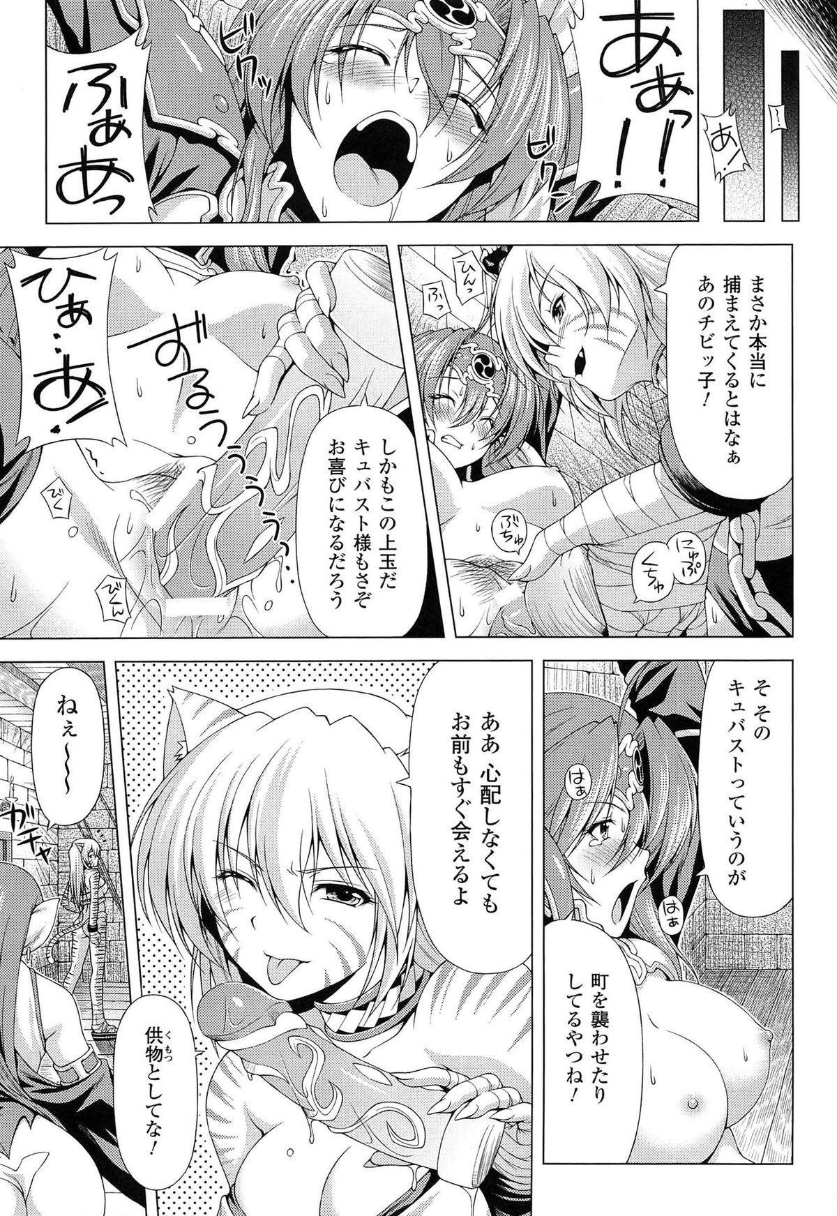 [kazuma muramasa, ZyX] Ikazuchi no Senshi Raidy ~Haja no Raikou~ THE COMIC 14