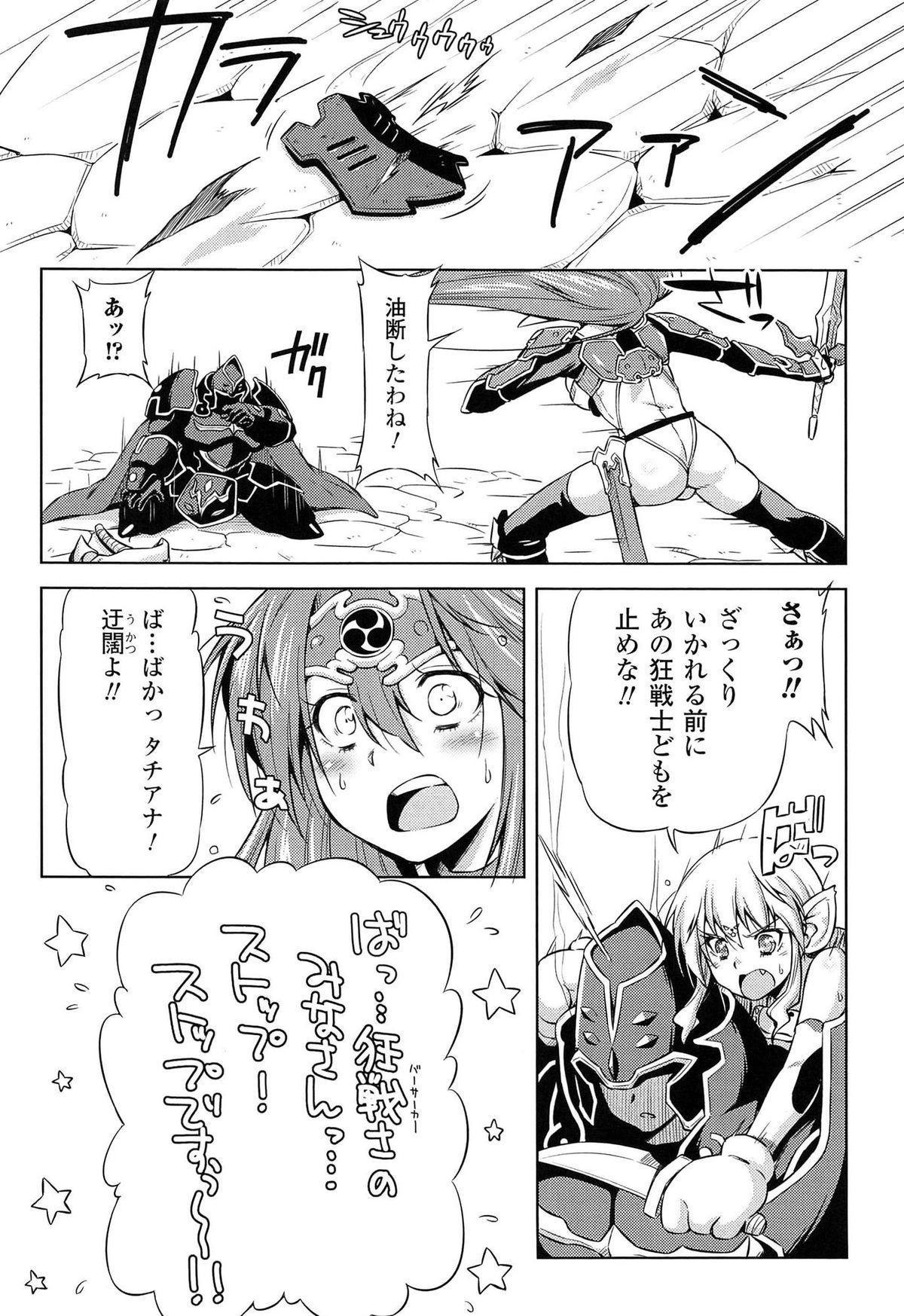 [kazuma muramasa, ZyX] Ikazuchi no Senshi Raidy ~Haja no Raikou~ THE COMIC 169