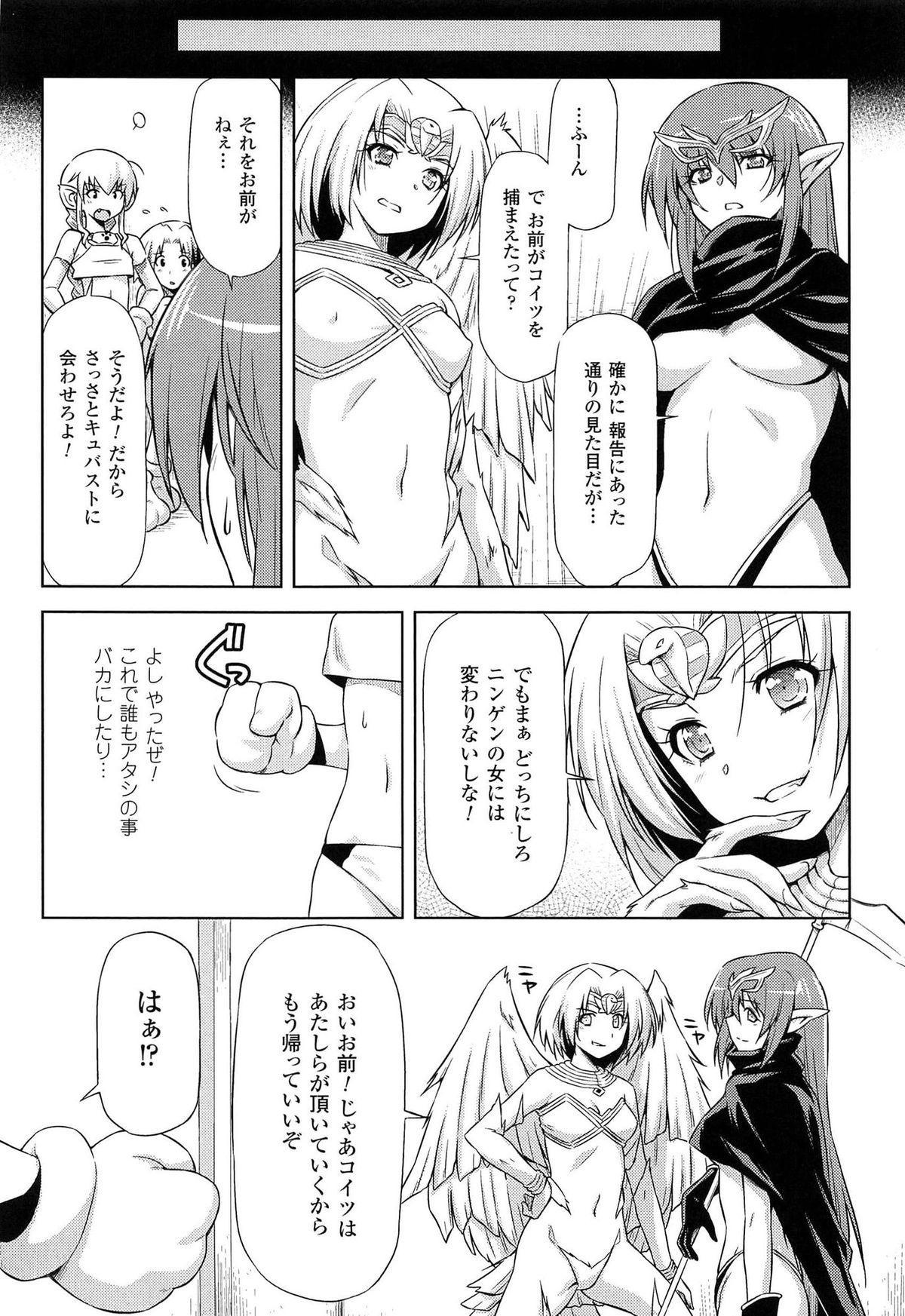 [kazuma muramasa, ZyX] Ikazuchi no Senshi Raidy ~Haja no Raikou~ THE COMIC 183