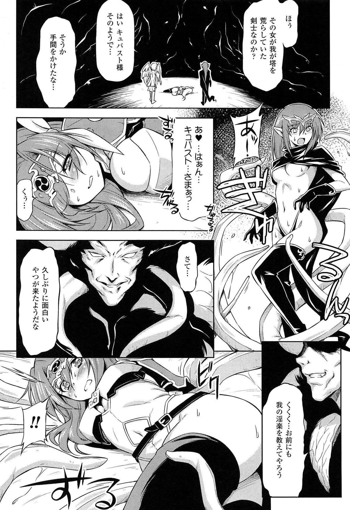 [kazuma muramasa, ZyX] Ikazuchi no Senshi Raidy ~Haja no Raikou~ THE COMIC 187