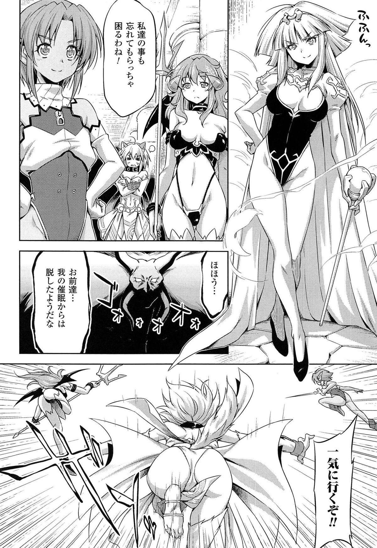 [kazuma muramasa, ZyX] Ikazuchi no Senshi Raidy ~Haja no Raikou~ THE COMIC 213