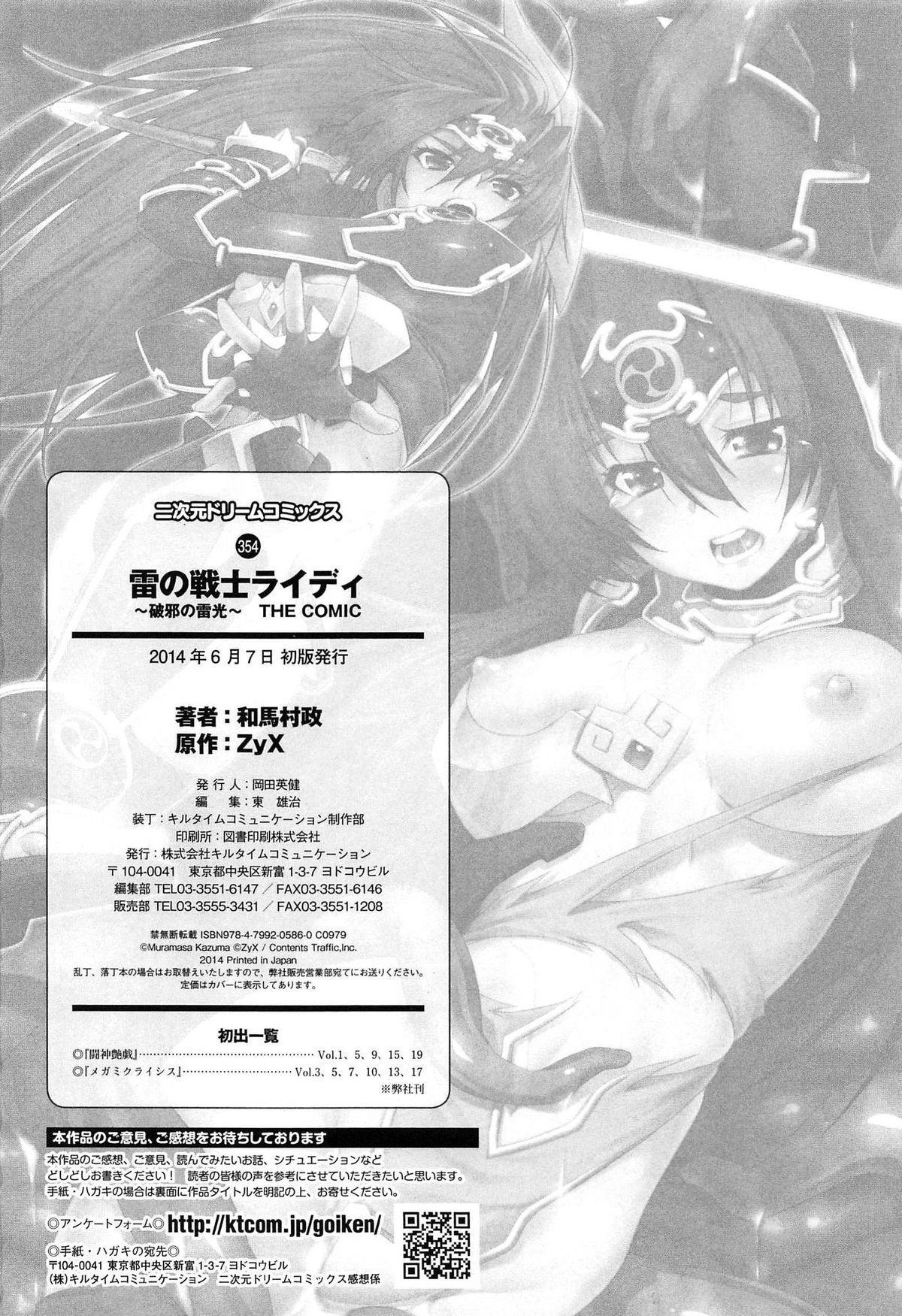 [kazuma muramasa, ZyX] Ikazuchi no Senshi Raidy ~Haja no Raikou~ THE COMIC 223