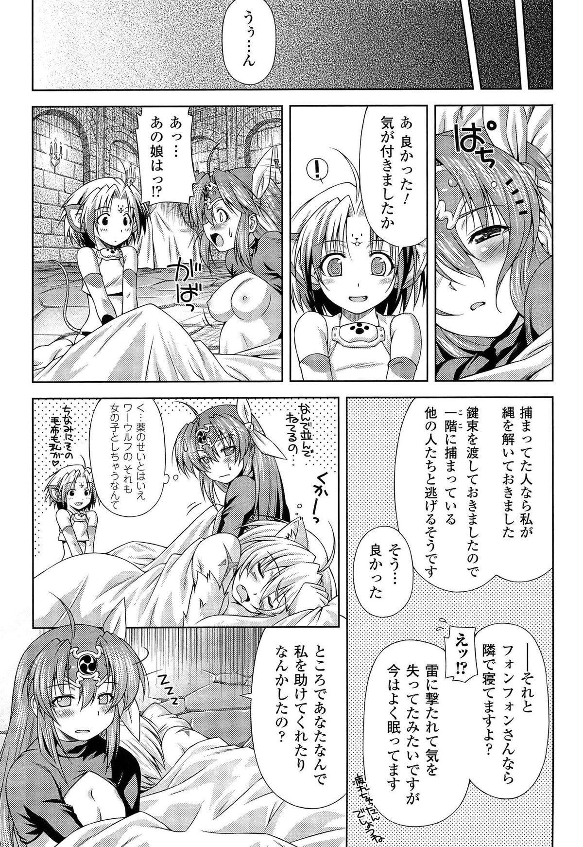 [kazuma muramasa, ZyX] Ikazuchi no Senshi Raidy ~Haja no Raikou~ THE COMIC 44