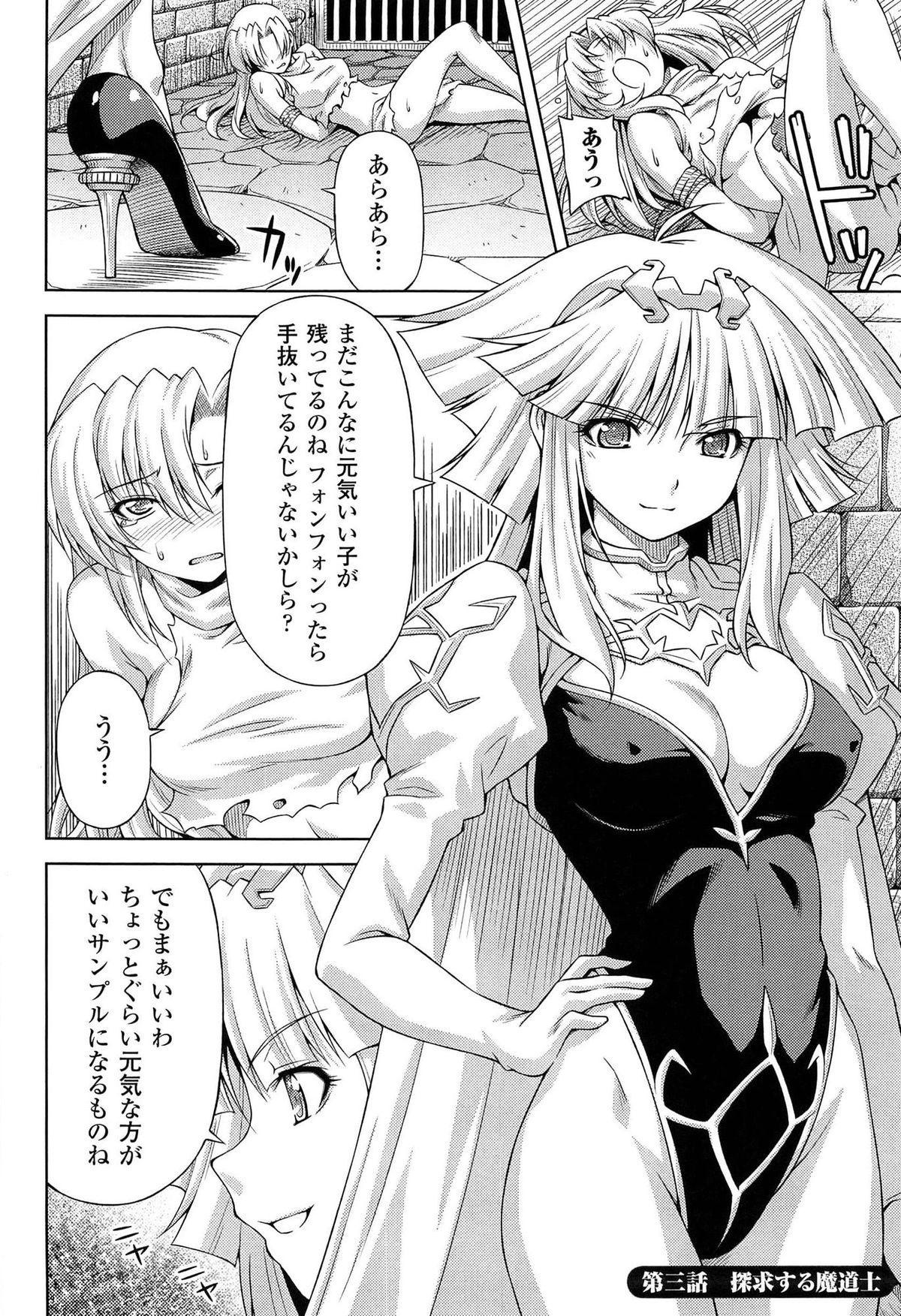 [kazuma muramasa, ZyX] Ikazuchi no Senshi Raidy ~Haja no Raikou~ THE COMIC 47