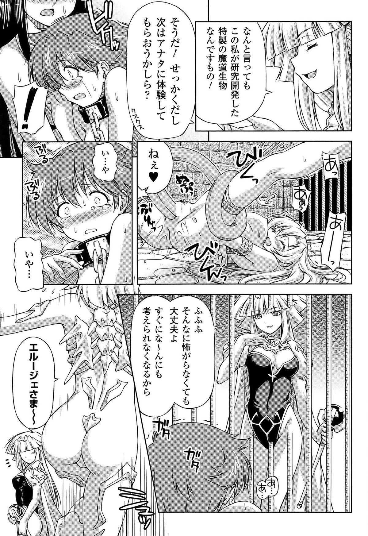 [kazuma muramasa, ZyX] Ikazuchi no Senshi Raidy ~Haja no Raikou~ THE COMIC 52
