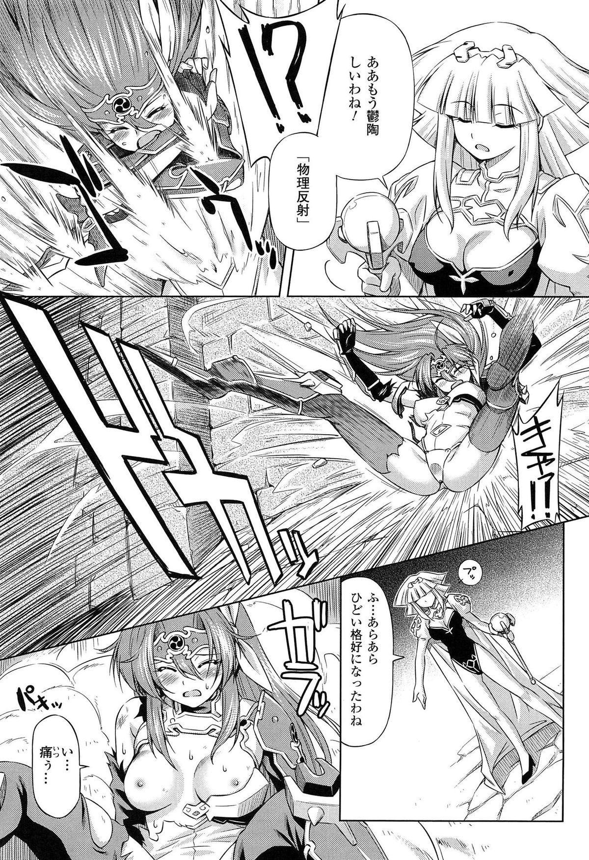 [kazuma muramasa, ZyX] Ikazuchi no Senshi Raidy ~Haja no Raikou~ THE COMIC 74