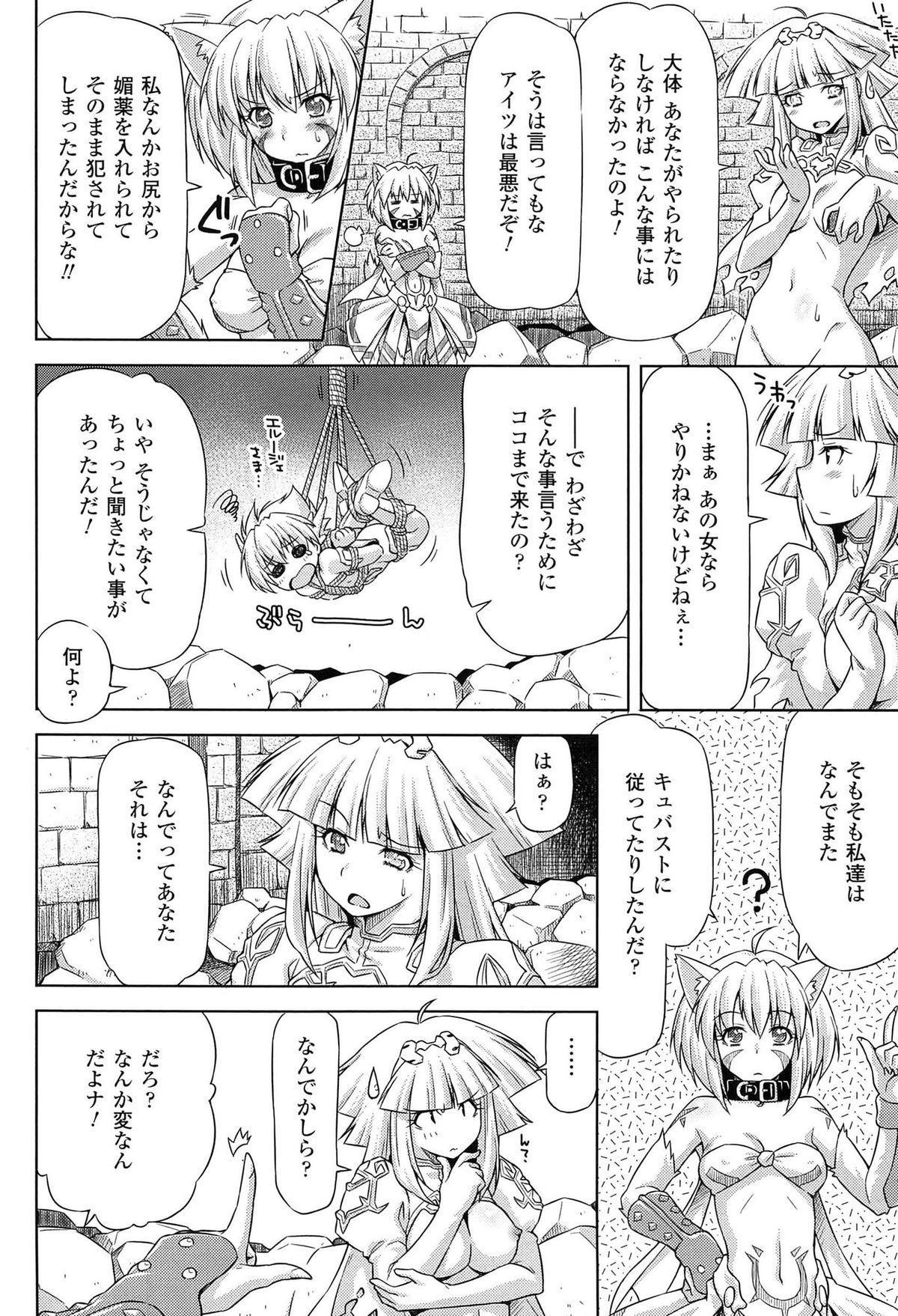 [kazuma muramasa, ZyX] Ikazuchi no Senshi Raidy ~Haja no Raikou~ THE COMIC 91