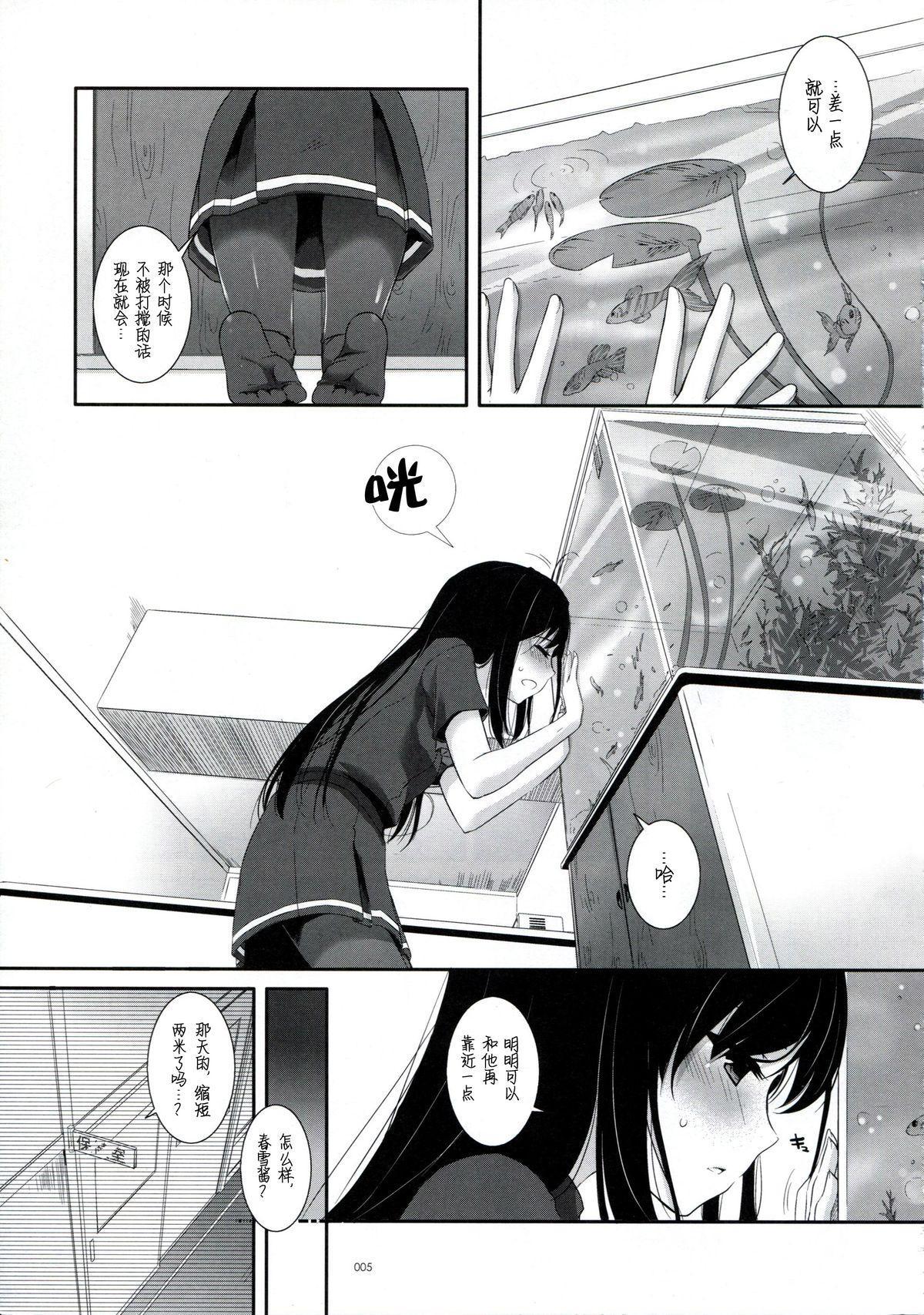 DL AW&SAO Soushuuhen 4