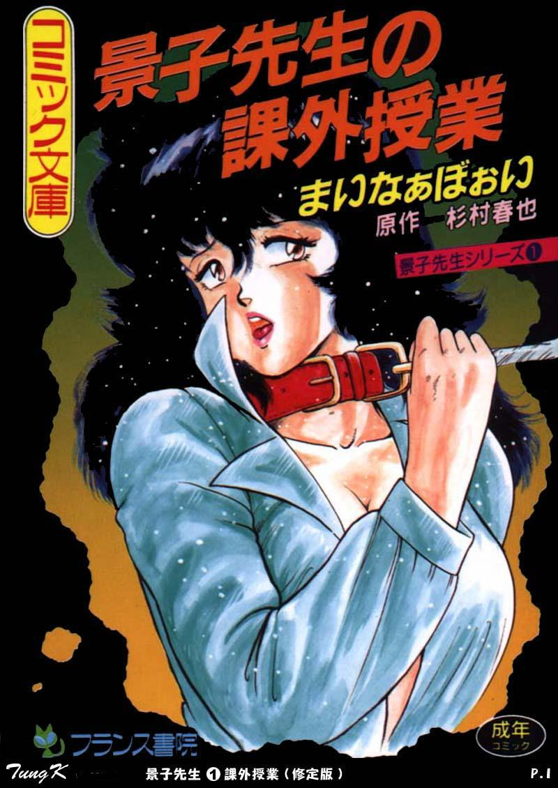 Keiko Sensei no Kagai Jugyou - Keiko Sensei Series 1 0