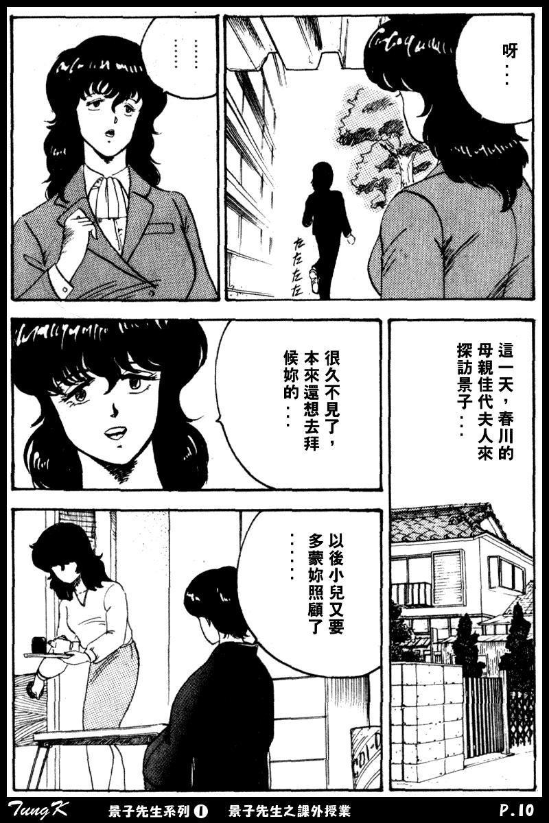 Keiko Sensei no Kagai Jugyou - Keiko Sensei Series 1 9