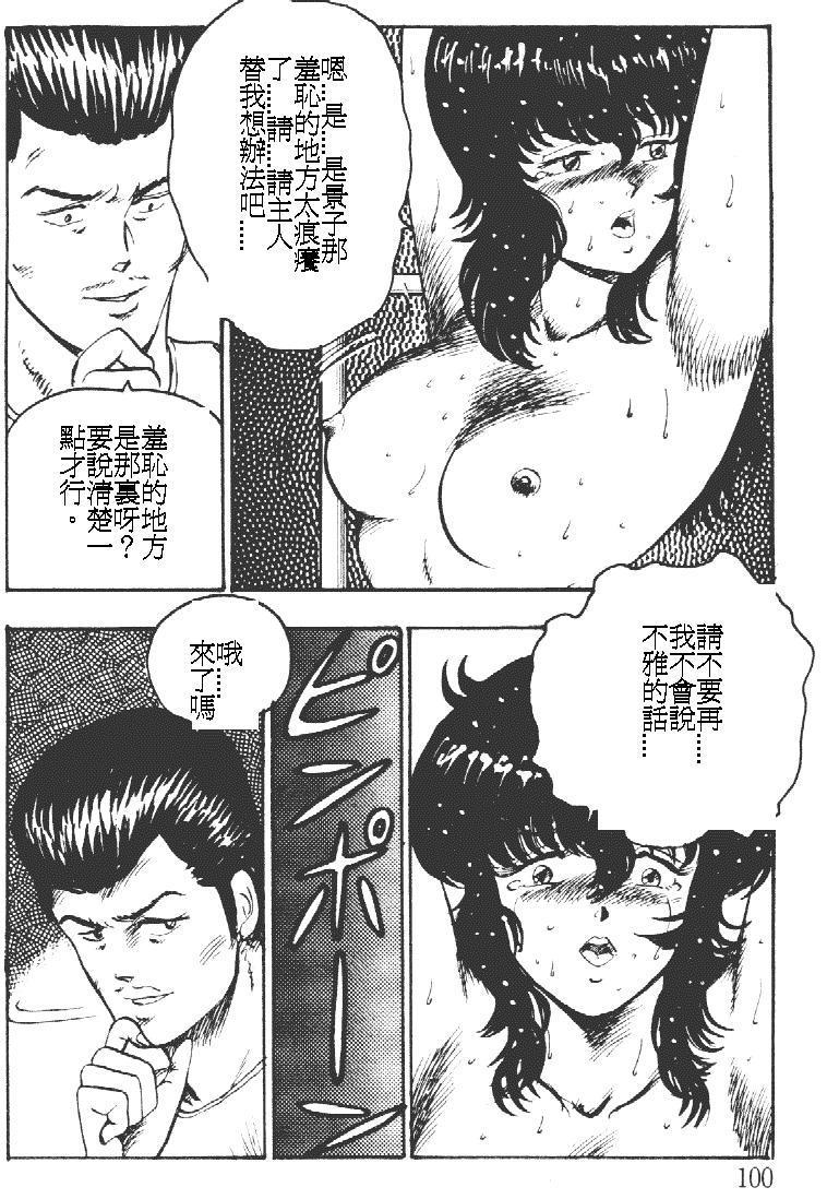 Keiko Sensei no Kagai Jugyou - Keiko Sensei Series 1 99