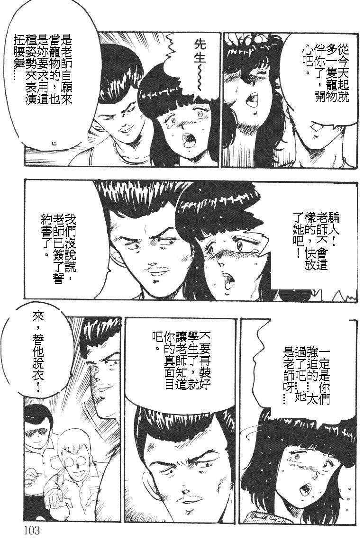 Keiko Sensei no Kagai Jugyou - Keiko Sensei Series 1 102