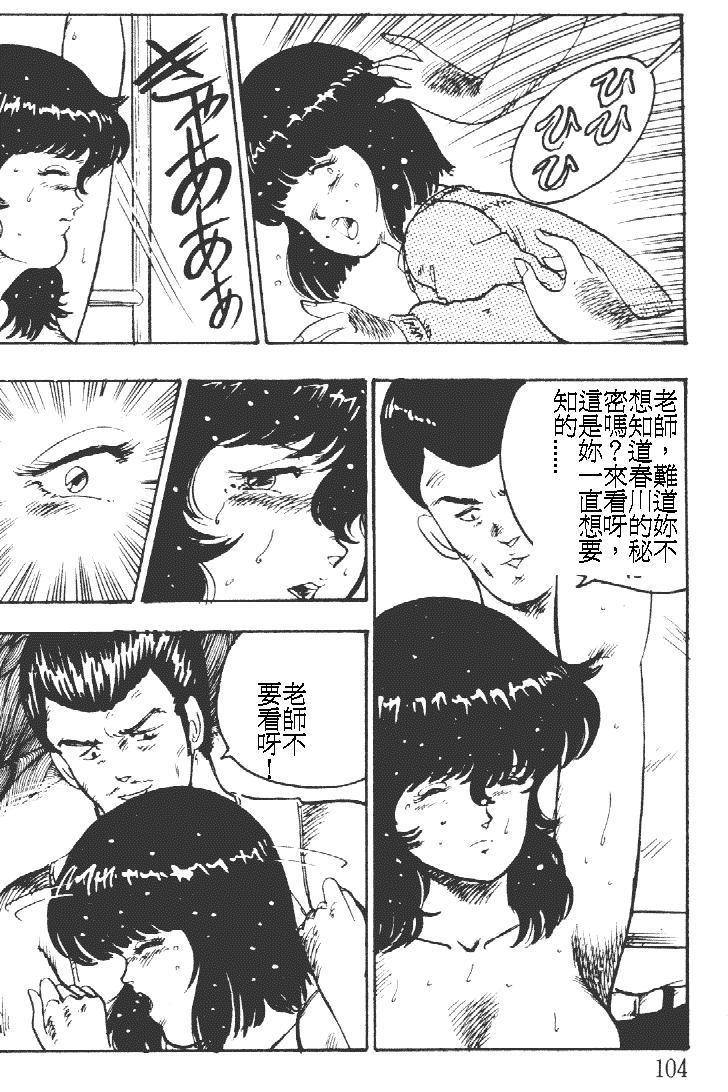 Keiko Sensei no Kagai Jugyou - Keiko Sensei Series 1 103