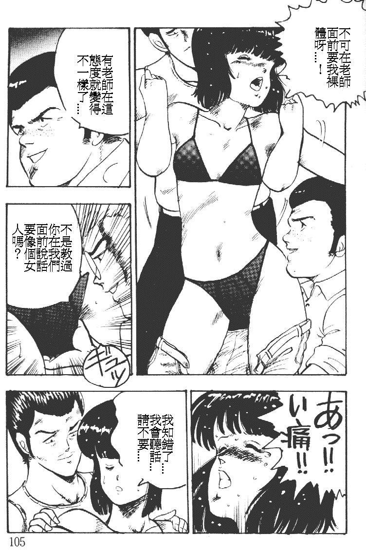 Keiko Sensei no Kagai Jugyou - Keiko Sensei Series 1 104