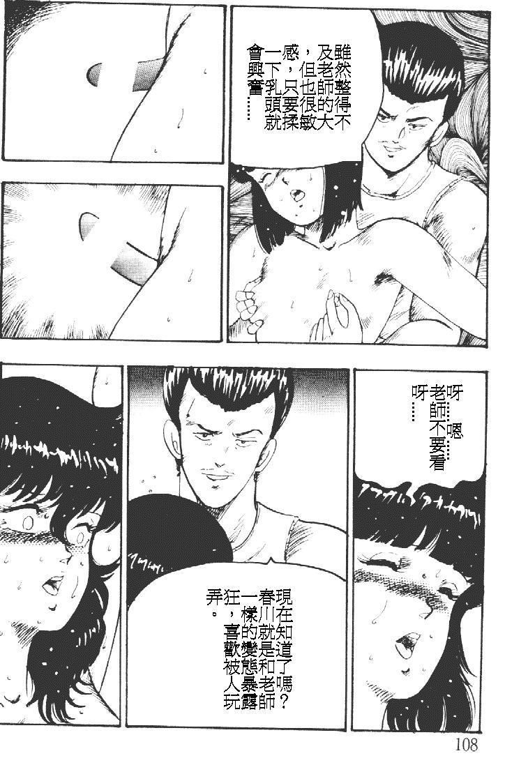 Keiko Sensei no Kagai Jugyou - Keiko Sensei Series 1 107