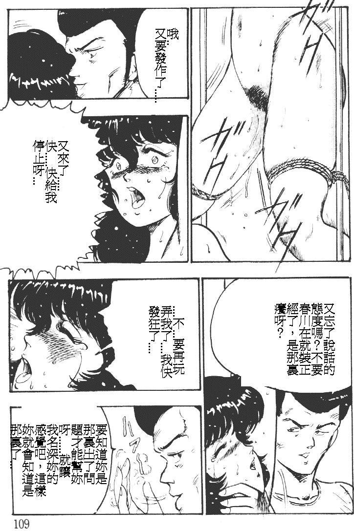 Keiko Sensei no Kagai Jugyou - Keiko Sensei Series 1 108