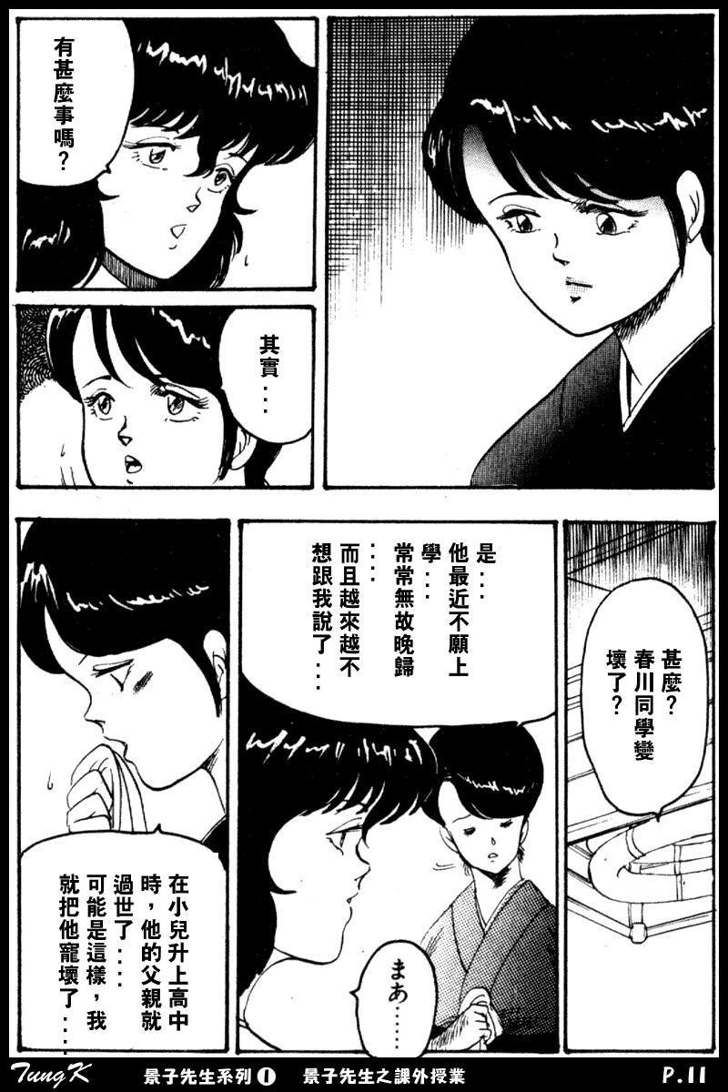 Keiko Sensei no Kagai Jugyou - Keiko Sensei Series 1 10