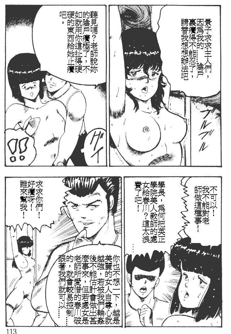 Keiko Sensei no Kagai Jugyou - Keiko Sensei Series 1 112