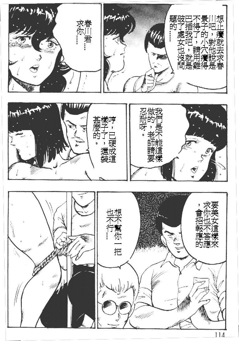 Keiko Sensei no Kagai Jugyou - Keiko Sensei Series 1 113