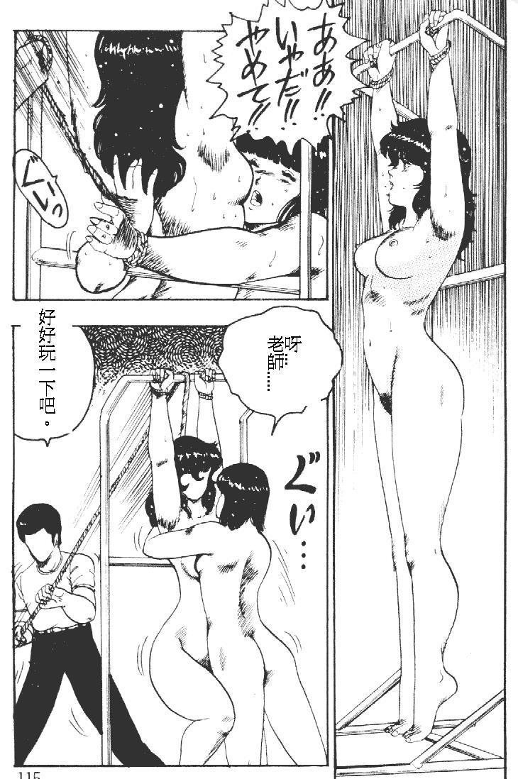 Keiko Sensei no Kagai Jugyou - Keiko Sensei Series 1 114