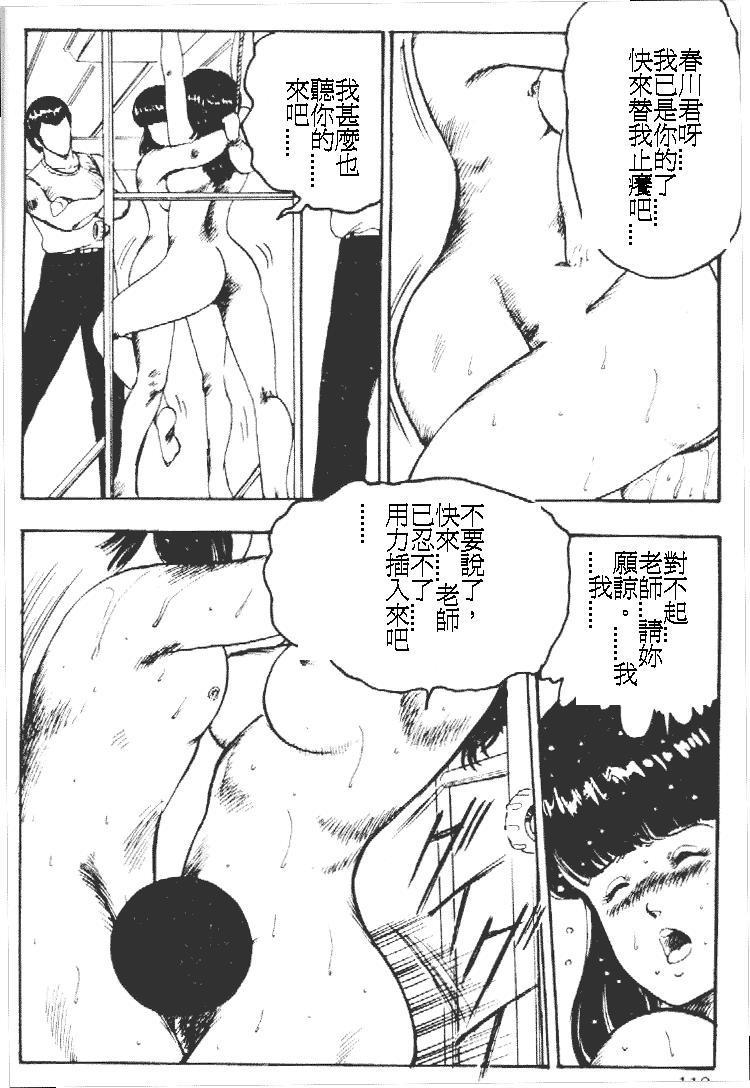 Keiko Sensei no Kagai Jugyou - Keiko Sensei Series 1 117