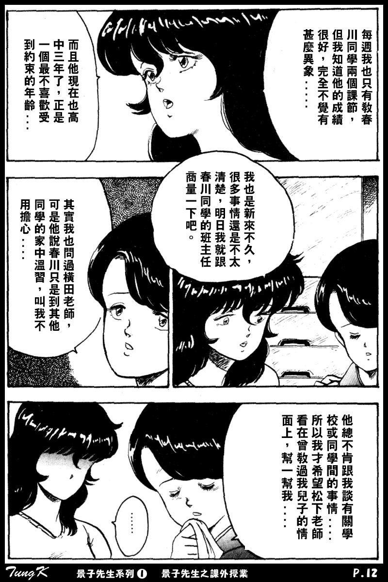 Keiko Sensei no Kagai Jugyou - Keiko Sensei Series 1 11