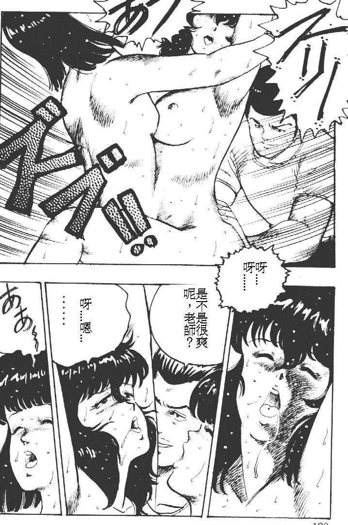 Keiko Sensei no Kagai Jugyou - Keiko Sensei Series 1 119