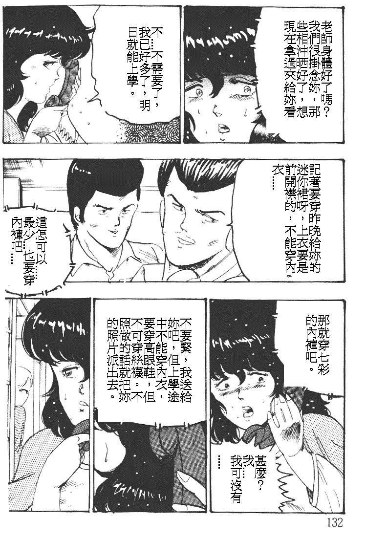 Keiko Sensei no Kagai Jugyou - Keiko Sensei Series 1 131