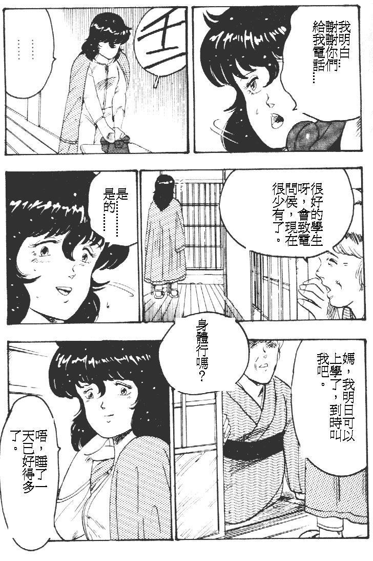 Keiko Sensei no Kagai Jugyou - Keiko Sensei Series 1 132