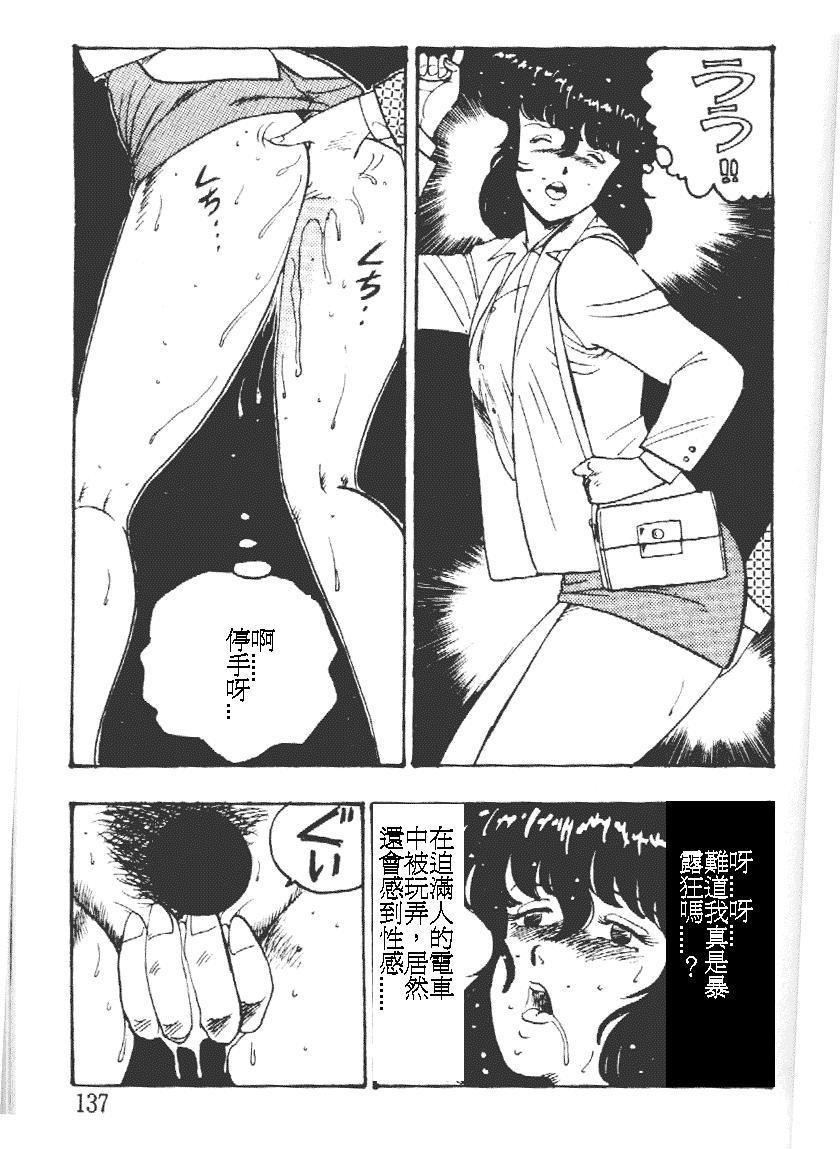 Keiko Sensei no Kagai Jugyou - Keiko Sensei Series 1 136