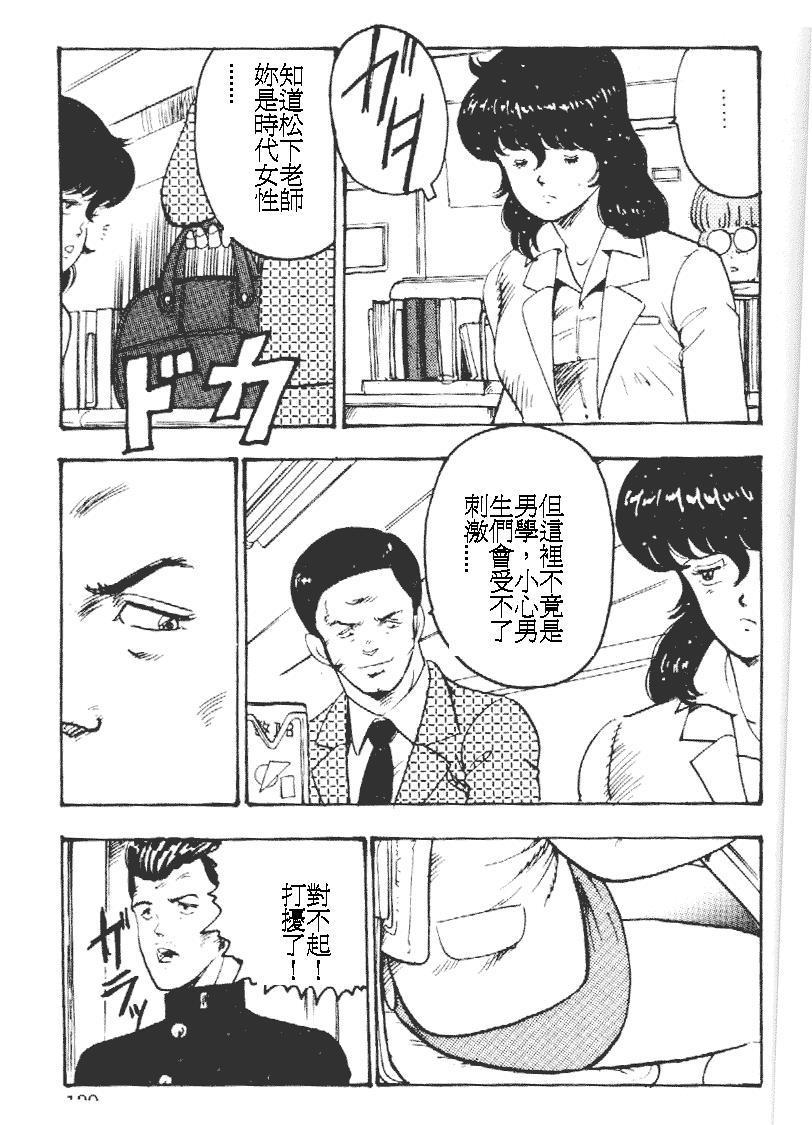 Keiko Sensei no Kagai Jugyou - Keiko Sensei Series 1 138