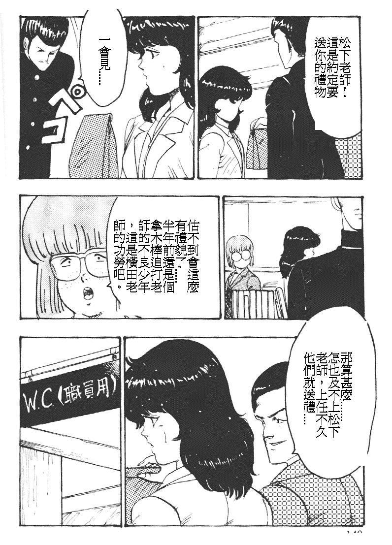 Keiko Sensei no Kagai Jugyou - Keiko Sensei Series 1 139